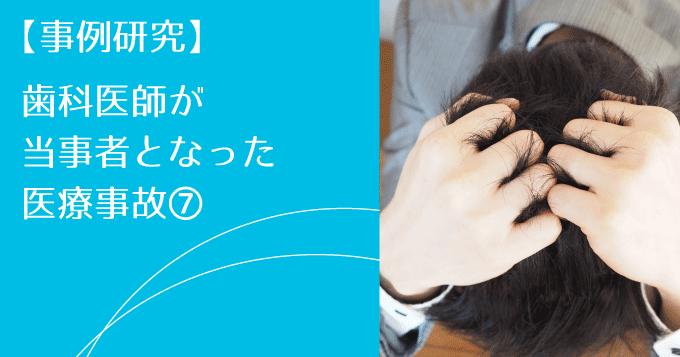 【事例研究】歯科医師が当時者となった医療事故7