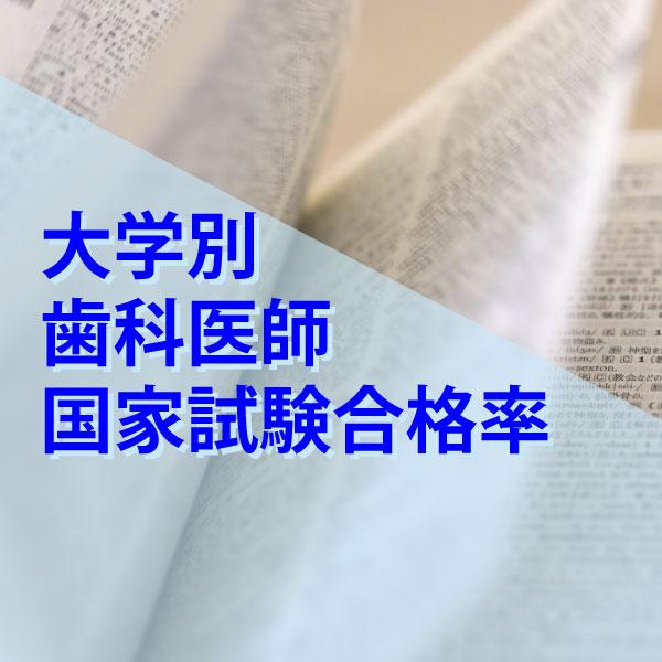 第108回(2014年度)歯科医師国家試験合格状況まとめ