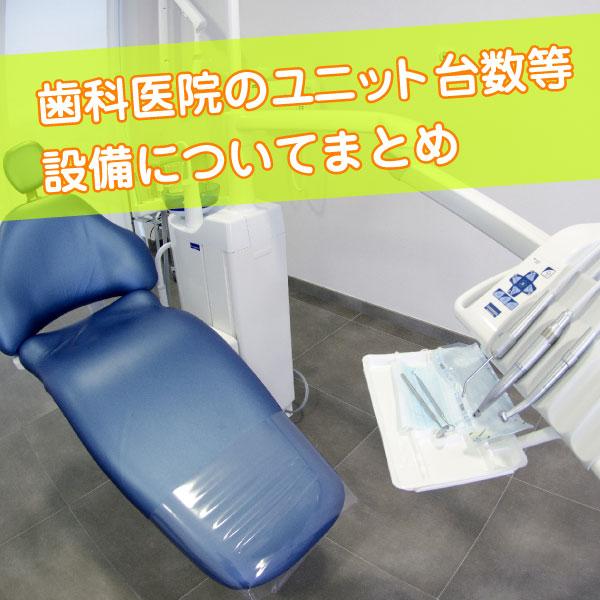 歯科医院のユニット台数など設備について
