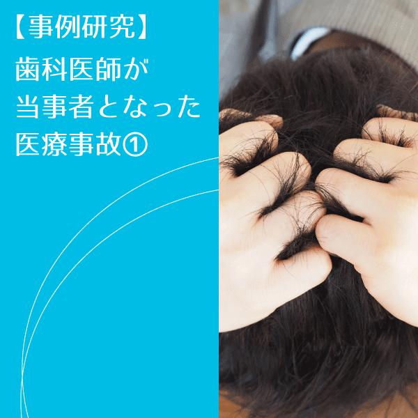【事例研究】歯科医師が当時者となった医療事故1