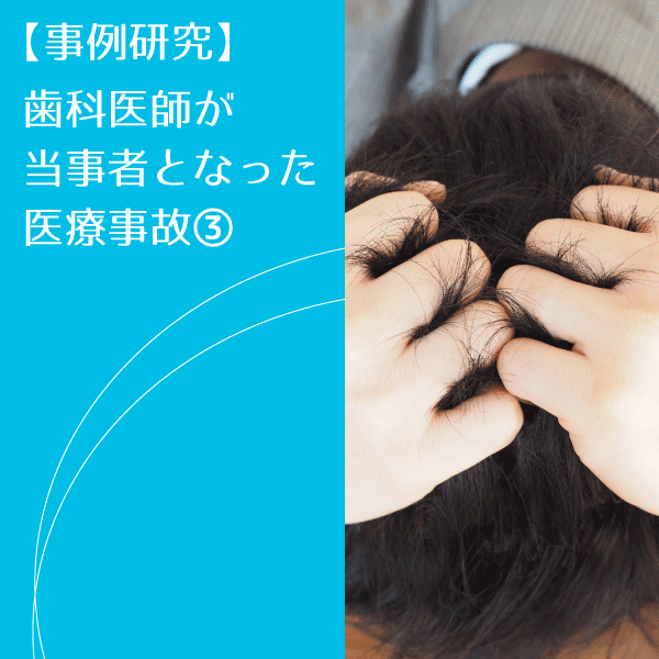 歯科医師が当事者となった医療事故(事例51から75)
