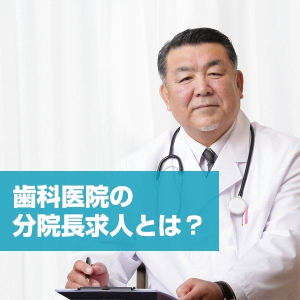 歯科医師・歯科医院の分院長求人