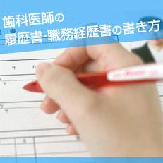 歯科医師の履歴書・職務経歴書作成のポイント